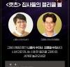 뮤지컬 '캣츠', '집사들의 젤리클 볼' GV 개최