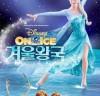 아이스 뮤지컬 '겨울왕국:디즈니 온 아이스', 2019년 여름 내한