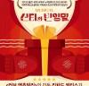 뮤지컬 '산타와 빈양말', 12월 5일 국립중앙박물관 극장 용 개막