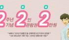 연극 '운빨 로맨스', 2주년 기념 할인 이벤트