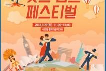 서울문화재단, '렛츠 댄스 페스티벌' 연다