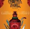 뮤지컬 코미디 '젠틀맨스 가이드', 11월 한국 첫 공연