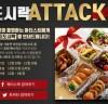 인터파크, '연말 가왕전' 진행