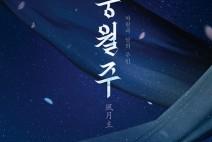 뮤지컬 '풍월주', 관객 사랑 보답하는 '풍월감사제' 연다