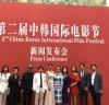 제2회 한중국제영화제 11월 열린다