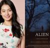 신예 한지원, 단편영화 '령희'로 칸영화제 참석