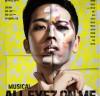뮤지컬 '올 아이즈 온 미', 10일 프리뷰 티켓 오픈
