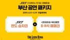 뮤지컬 '라이온 킹' 부산 공연, SRT 패키지 출시