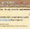 뮤지컬 '젊음의 행진', 관객과 같이 하는 '싱어롱데이' 연다