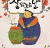 가족뮤지컬 '장 담그는 날', 5월 2일 소월아트홀 개막