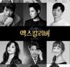 뮤지컬 '엑스칼리버', 카이-김준수-도겸(세븐틴)-엄기준 등 출연