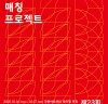한국현대무용협회, '제23회 생생 춤 페스티벌' 10월 14일부터 17일까지 개최