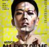 뮤지컬 '올 아이즈 온 미', 11일 티켓 오픈