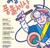 2018 어울마당 풍물세상, 5월부터 10월까지 전국 개최