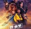 '스타워즈' 두 번째 스핀오프 '한 솔로:스타워즈 스토리', 24일 개봉