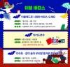뮤지컬 '이블데드', 휴가철 맞이 다양한 이벤트 개최