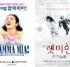 뮤지컬 '맘마미아!', 연극 '렛미인' 코로나 여파로 취소