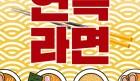 연애담 다룬 연극 '라면', 4월 4일 대학로 개막