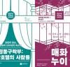 정동극장, 희곡 '정동구락부:손탁호텔의 사람들', '매화누이' 낭독 공연