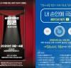 세종문화회관, 민간 예술단체 공연 온라인 중계 지원