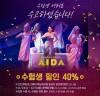 뮤지컬 '아이다', 수험생 할인 40% 이벤트 진행