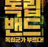 국립박물관문화재단, 3.1 운동 100주년 기념 공연 '독립밴드 독립군가 부르다!' 선보인다