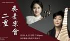 해금 연주자 노은아, 전통음악과 창작음악 해금으로 연주하는 중국 공연 개최