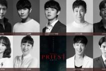 뮤지컬 '프리스트', 3월 24일부터 5월 31일까지 대학로 서경대 공연예술센터 스콘 2관 공연