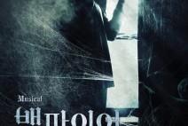뮤지컬 '뱀파이어 아더', 11월 충무아트홀 개막