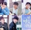 뮤지컬 '마이 버킷 리스트', 9일간 특별 공연