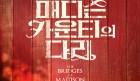 뮤지컬 '매디슨 카운티의 다리', 12만 관객 돌파 기념 타임세일 진행