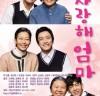 연극 '사랑해 엄마', 4월 5일 대학로 개막