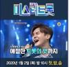 '미스터트롯' 이도진 예고편 공개 후 화제