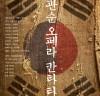 서울시합창단, '유관순 오페라 칸타타' 3월 2일 공연