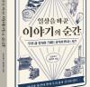 코로나 피해 집에서 즐길 책, '일상을 바꾼 이야기의 순간'