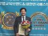 2018 제4회 대한민국교육공헌대상, 명지대학교 미래융합대학 최경국 학장 수상