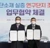 한국재료연구원과 '첨단소재 실증 연구단지' 조성 양해각서 체결
