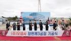 창원시, 대규모 투자기업 ㈜오성사 창원3공장 신축 기공식 개최