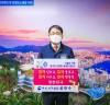 부산 서구 공한수 구청장, '저출산 극복 범국민 릴레이 챌린지'동참