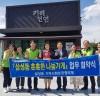 삼성동 지역사회보장협의체 '훈훈한 나눔가게' 30호점 협약 체결