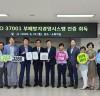 김해시 상하수도사업소 (부패방지경영시스템) 인증 취득