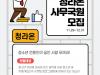 수완뉴스, 새로운 청소년 언론 '청라온' 창단…청소년 사무국원 모집 중
