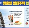 향군-LH, '맞춤형 임대주택' 입주 희망자 모집