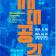 서울역사박물관, '기획전시 운영 재개'