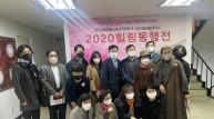 104마을 예술창작소 & 한국문화예술교육사연합회 작가 19명 노원문화재단에 기부 릴레이