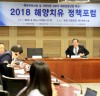 이개호 의원, '해양치유 정책포럼 개최 성료'