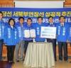 '신분당선 서북부연장 성공적 추진 위한 더불어민주당 국회의원 후보 공약 협약식' 열려