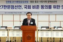 문희상 국회의장, '민화협 2018 통일공감포럼 정책토론회' 참석