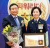 [축하]김형숙 구로여성의용소방대장 '대한민국파워리더대상' 소방안전봉사부문 수상