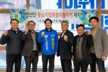 혁신산단 임원, 손금주 의원 지지선언...